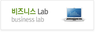비즈니스 lab / business lab